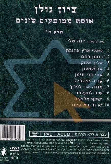 Live - Part 5 by Zion Golan