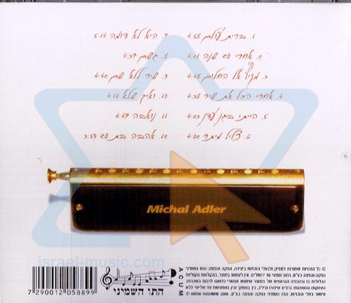 Harmonica - Israeli Classics by Michal Adler
