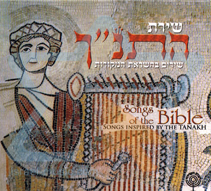 Songs Of The Bible by Various