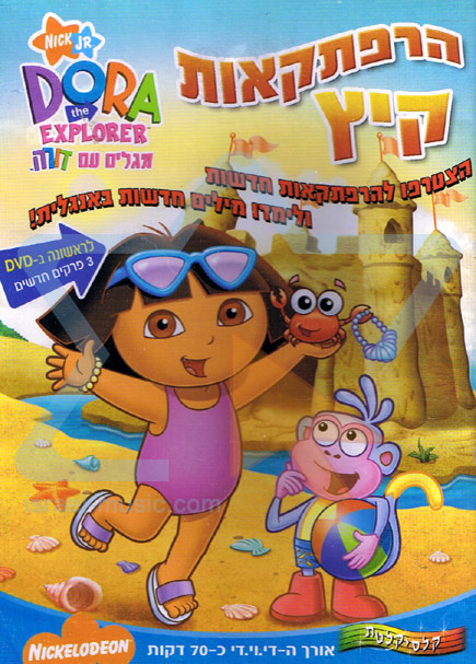 Dora the Explorer - Summer Adventures by Dora the Explorer
