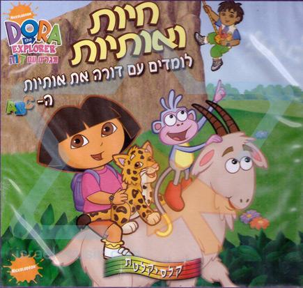 ABC Animals by Dora the Explorer