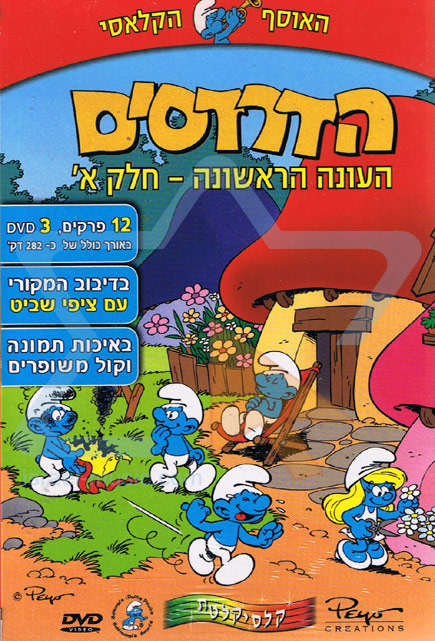 The Smurfs - The 1st Season Part 1 by Various