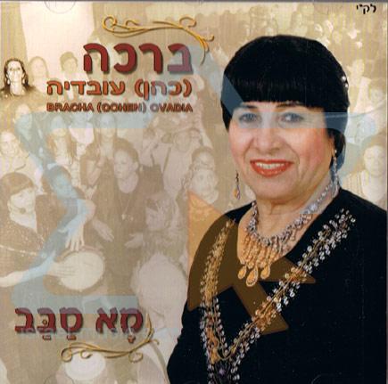 Ma Sabav by Bracha (Cohen) Ovadia