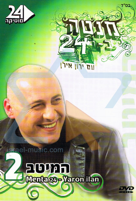 Menta 24 With Yaron Ilan - The Best Vol. 2 by Various