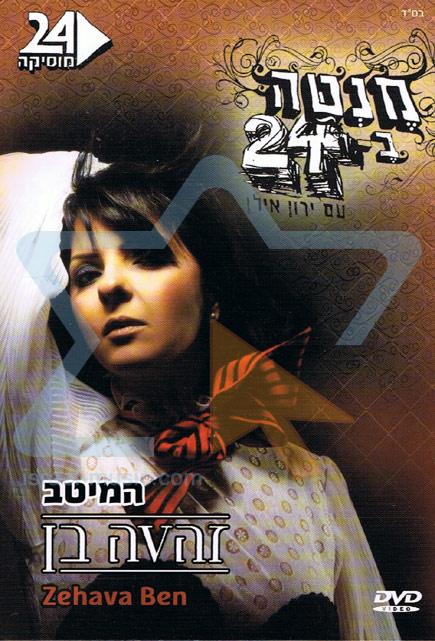 The Best Par Zehava Ben