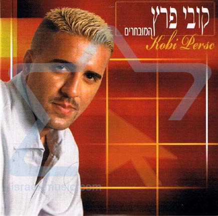 The Best Of The Best - Kobi Peretz