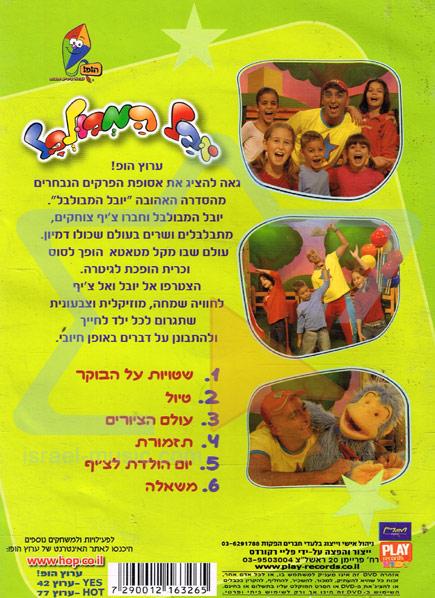 The Best Of Yuval Hamebulbal Par Yuval Hamebulbal