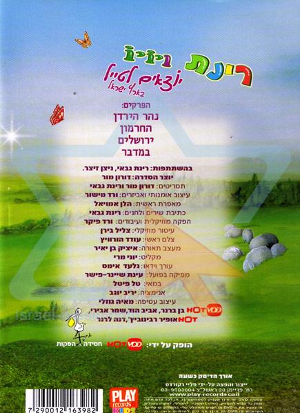 Rinat and Yoyo Touring Eretz Israel Vol. 1 by Rinat Gabay