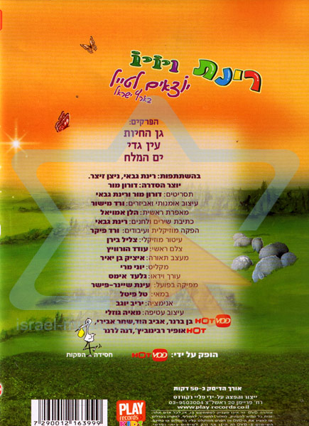 Rinat and Yoyo Touring Eretz Israel Vol. 2 by Rinat Gabay