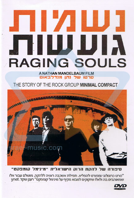 Raging Souls - The Story of the Rock Group Minimal Compact by Minimal Compact