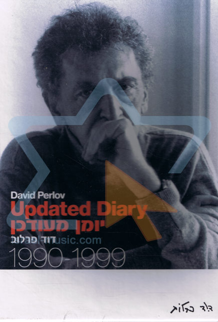 Updated Diary 1990 - 1999 Par David Perlov