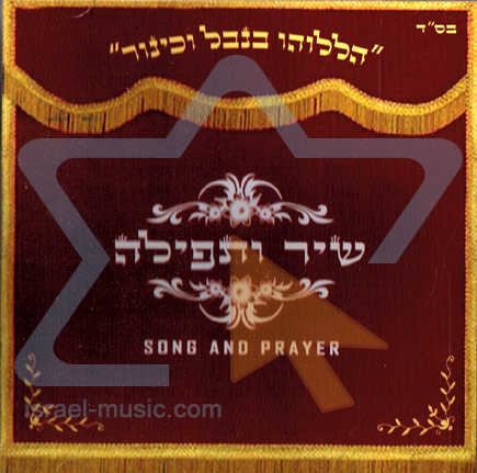 Song And Prayer by Various