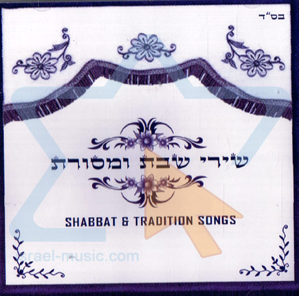 Shabbat & Tradtion Songs by Various