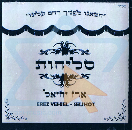 Slichot Par Erez Yechiel