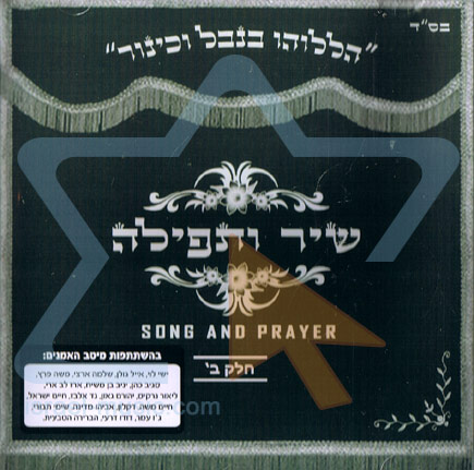 Song And Prayer - Vol. 2 - Various