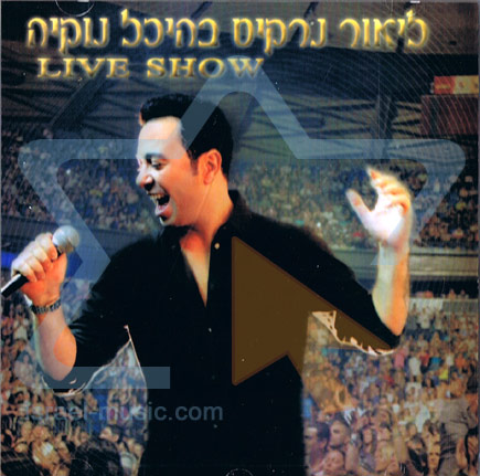 Live Show At Nokia by Lior Narkis