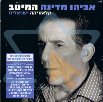 The Best - Israeli Classics by Avihu Medina