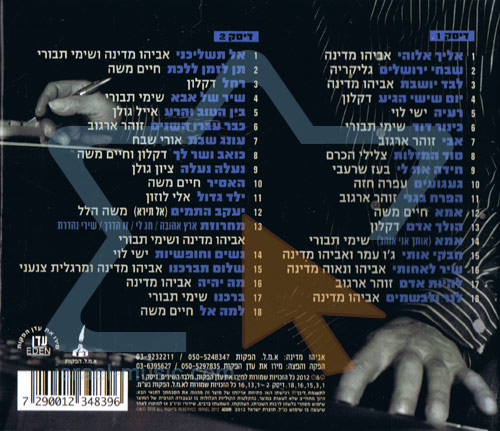 The Best - Israeli Classics لـ Avihu Medina