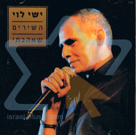 The Songs I Loved by Yishai Levi