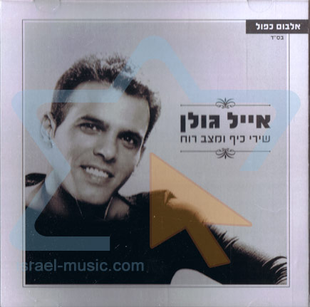 All Times Greatest Hits Medley by Eyal Golan