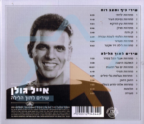 All Times Greatest Hits Medley Par Eyal Golan