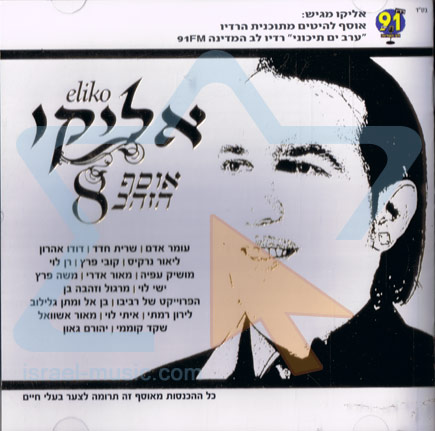 Eliko Vol. 8 - The Golden Collection لـ Various