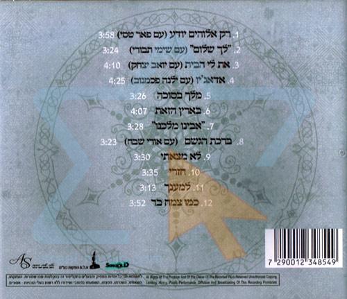 Only God Knows by Avihu Medina