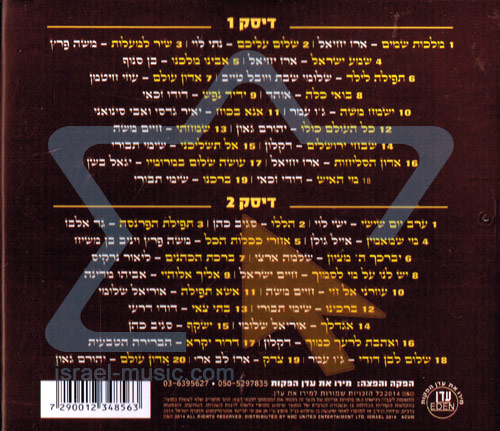 Maximum Prayer Songs - Part 1 Par Various