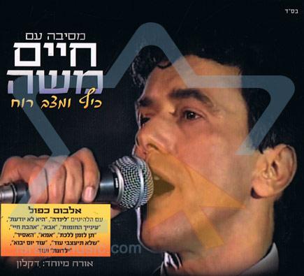Party with Haim Moshe Par Haim Moshe