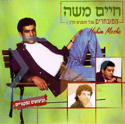 The Best Of The Best - Vol. 1 by Haim Moshe