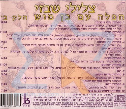 Feast With Ben Mush Part 2 Par Tszliley Shabazi (Hashubelim)
