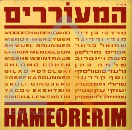 Hameorerim के द्वारा Various