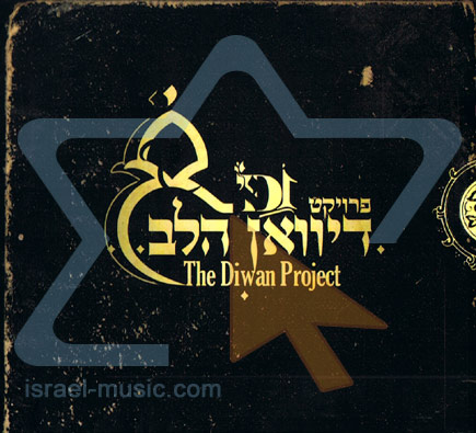 The Diwan Project के द्वारा The Diwan Project