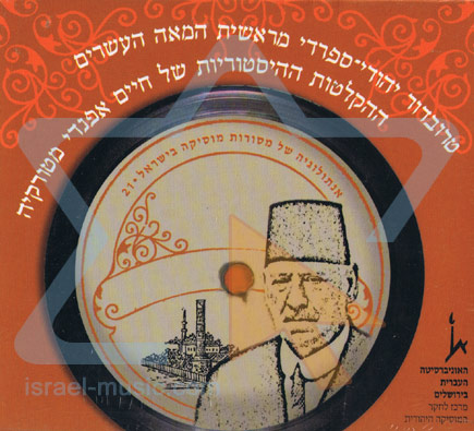 An Early Twentieth-Century Sephardi Troubadour by Various