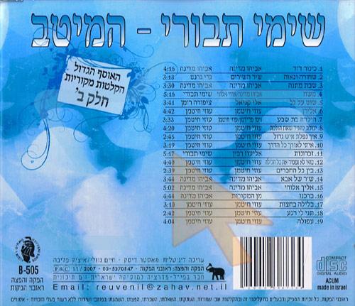 The Best Vol. 2 by Shimi Tavori