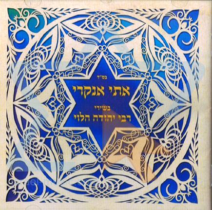 Rabbi Yehuda Halevy के द्वारा Etti Ankri