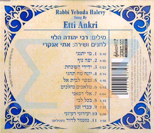 בשירי רבי יהודה הלוי - אתי אנקרי