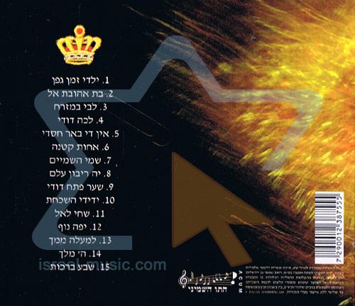 Elmalich - Laroz - Shitreet by Various
