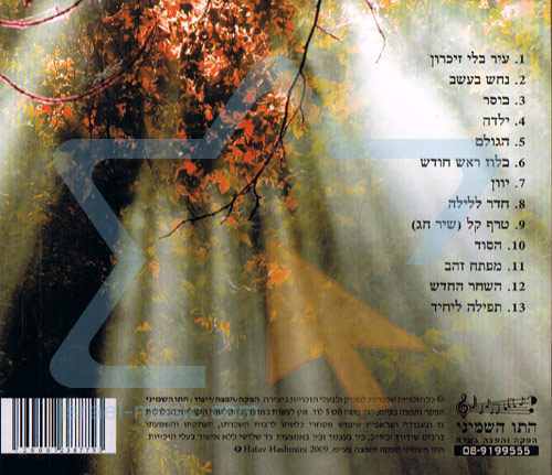 Single Prayer by Aviv Gedge