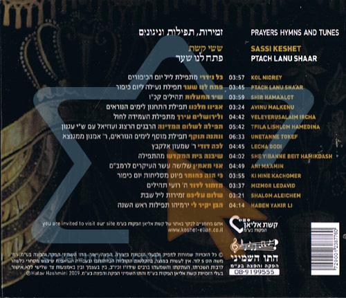 Ptach Lanu Shaar by Sassi Keshet