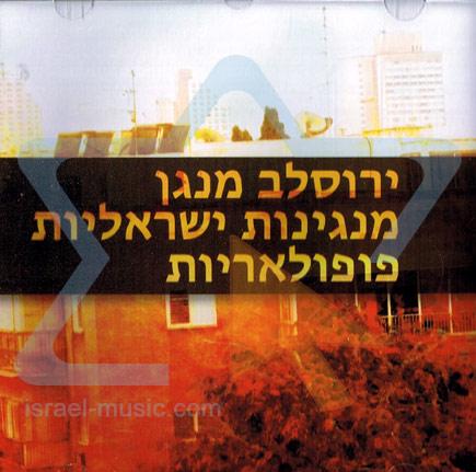 Plays Popular Israeli Melodies by Jaroslav Jakubovic