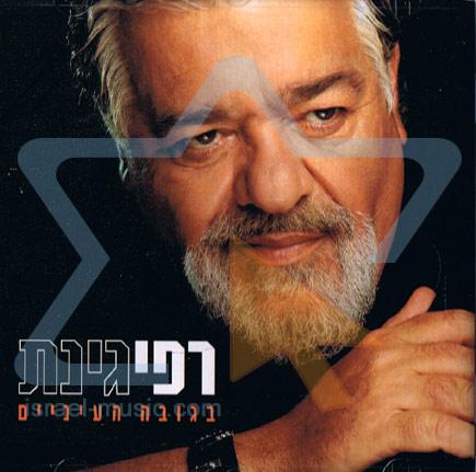 Begovah Ha'einayim by Rafi Ginat