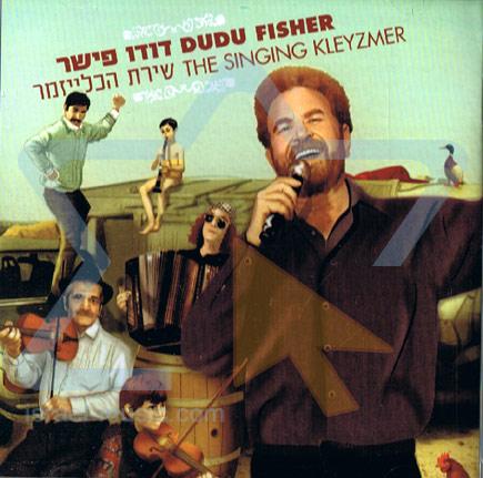 The Singing Kleyzmer Par David (Dudu) Fisher