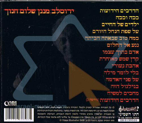 Plays Shalom Chanoch by Jaroslav Jakubovic