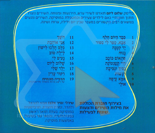 Shalom Layom by Shirly Zamir Elbaz
