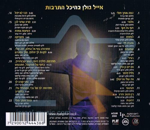 Live At Heychal Hatarbout Por Eyal Golan