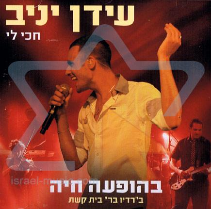 Wait For Me - Live by Idan Yaniv
