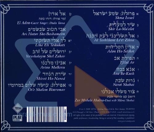 Prayers - Yossi Azulay