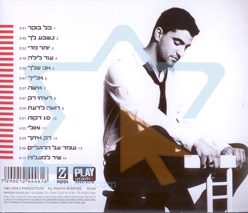 To You by Moshe Peretz