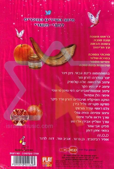 Tishrei Holidays by Rinat Gabay